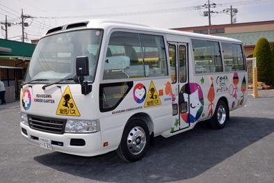 学校法人東村山町田学園 久米川幼稚園  バス