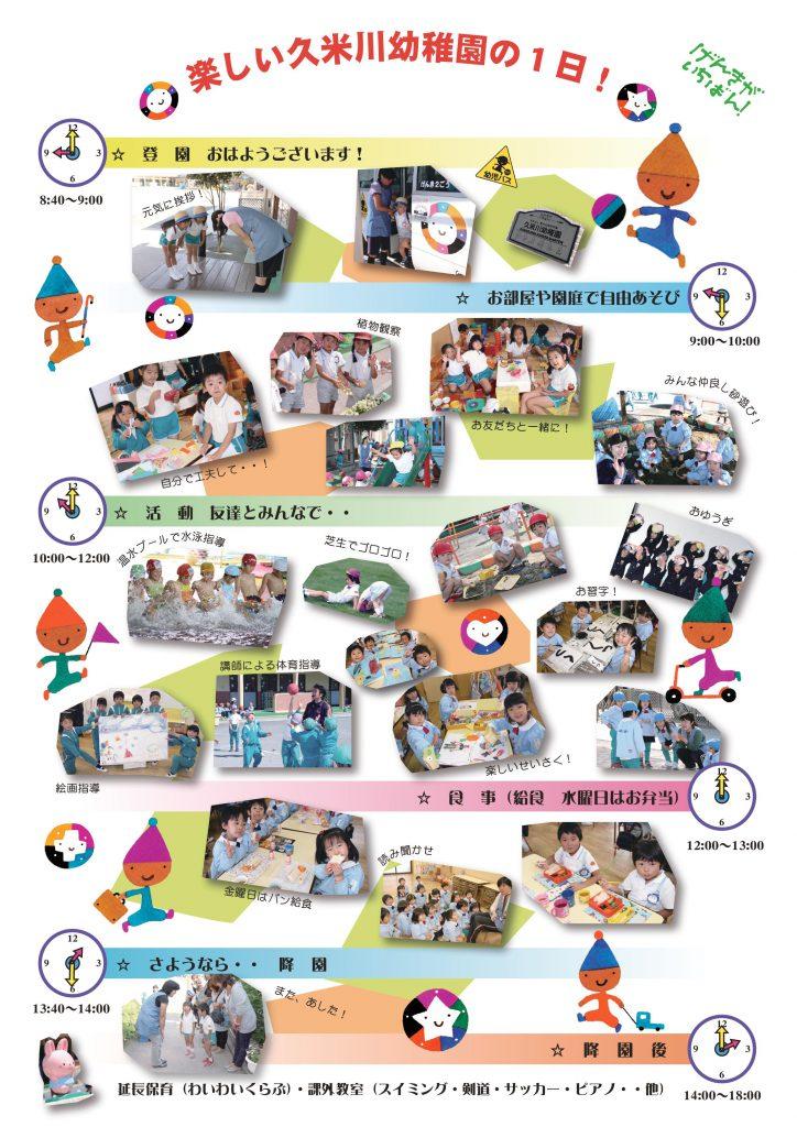学校法人東村山町田学園 久米川幼稚園 1日の流れ