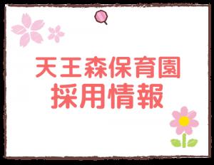 学校法人東村山町田学園 天王森保育園 採用情報