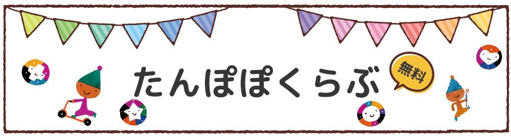 学校法人東村山町田学園 久米川幼稚園