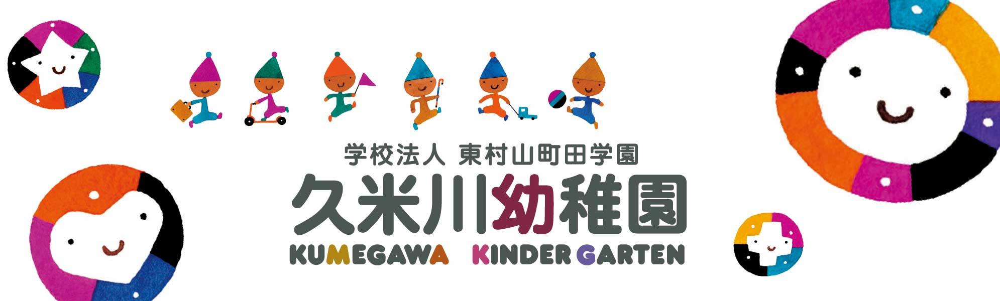 学校法人東村山町田学園久米川幼稚園
