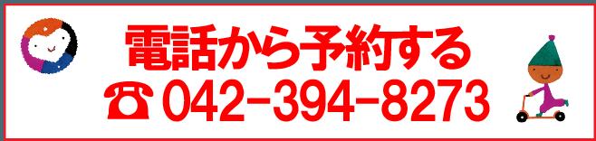 電話でのお問合せ ☎042-394-8273 スマートフォンをご利用の場合、こちらをタップすることで電話をかけることができます